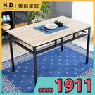 李維工業風餐桌/DIY/H&D東稻家居