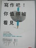 【書寶二手書T3/語言學習_ABC】寫作吧!你值得被看見_蔡淇華