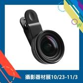 【攝影器材展】Bomgogo Govision L7 HD 零變形 廣角 手機鏡頭組 40.5mm(AV054,公司貨)