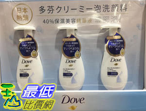 DOVE FACIAL CLEANSING FOAM 多芬潤澤水嫩潔面泡160毫升3入 C120875 [COSCO代購]