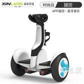 平衡車 電動平衡車雙輪兒童成人兩輪小孩體感思維代步車噴霧T 2色