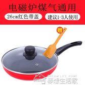牛排煎鍋不粘鍋無煙平底鍋煎餅鍋小炒鍋電磁爐通用煎蛋鍋具YYJ  夢想生活家