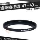 【小咖龍】 濾鏡轉接環 43mm - 49mm 鋁合金材質 43 - 49 mm 小轉大 轉接環 公-母 43轉49mm 保護鏡轉接環