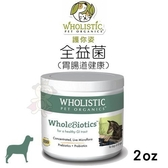 *KING*Wholistic護你姿 全益菌(胃腸道健康)2oz.含有九種益生菌 高濃縮、活菌群.犬適用