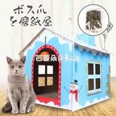 貓抓板 瓦楞紙貓房子貓窩貓咪玩具貓抓板磨爪板紙箱子磨爪器貓爪貓用品 『快速出貨』YTL