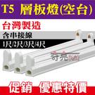 【奇亮科技】含稅 T5支架燈具1尺2尺3...