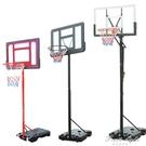 行動籃球架家用兒童小孩室內可升降球框成人戶外青少年標準投藍筐 NMS 果果新品上市
