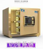 保險櫃家用小型辦公指紋保險櫃密碼床頭櫃全鋼防盜入墻迷你CY『小淇嚴選』