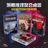 桌遊卡牌抵抗組織之阿瓦隆繁體中文版含蘭斯洛特擴充聚會桌面遊戲紙牌