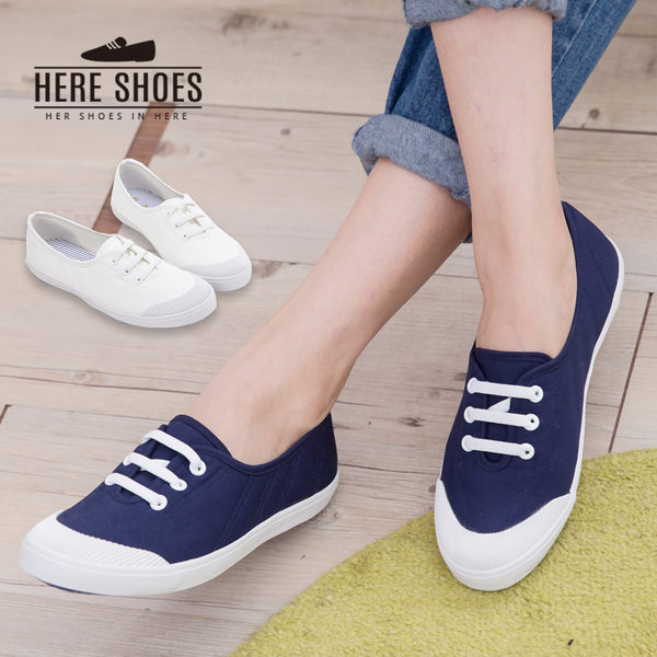 [Here Shoes] 台灣製 素面 簡約風 基本款 帆布鞋 休閒鞋 小白鞋 2色─KB048