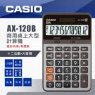 CASIO 計算機專賣店 AX-120B 大螢幕 12位數 利潤率 總計內存