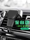 車載支架 汽車重力感應支撐架卡扣式多功能出風口導航支架 【618特惠】