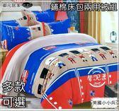 雙人(150*186cm)鋪棉床包雙人兩用被四件組 -美國小小兵- 多種花色 舒適磨毛布 【御元居家】