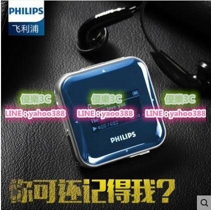 【3C】飛利浦MP3音樂播放器SA2208運動學生HIFI無損音樂迷妳隨身聽有屏