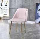 皮革椅子靠背椅臥室北歐簡約餐椅家用現代酒店餐廳凳子網紅美甲椅 【母親節禮物】