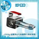 【HP 惠普】F910g 超廣角GPS高畫質行車紀錄器(星光夜視/GPS測速/1080p高清/174度大廣角)★贈16G記憶卡★