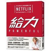 給力:矽谷有史以來最重要文件 NETFLIX 維持創新動能的人才策略