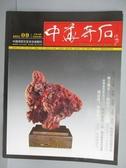 【書寶二手書T7/雜誌期刊_PCJ】中華奇石_2011第9期