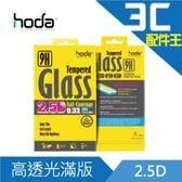 【出清】HODA HTC U11 2.5D 高透光滿版鋼化玻璃保護貼 0.33mm 黑