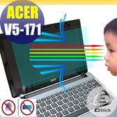 【EZstick抗藍光】ACER Aspire V5-171 V5-131 防藍光護眼螢幕貼 靜電吸附