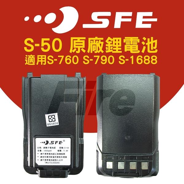 SFE 順風耳 S-50 無線電 對講機 S-760 S-790 S-1688 原廠 鋰電池 S50 電池