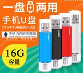 隨身碟-16GB手機電腦兩用小白帽免運直出 交換禮物