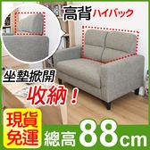 *多瓦娜 安索妮置物雙人沙發 ZF-963 均一價4988 布沙發 /可搭茶几電視櫃