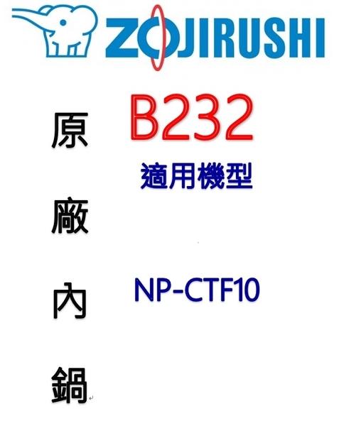 【原廠公司貨】象印 B232 6人份電子鍋內鍋(原裝內鍋黑金剛)。可用機型:NP-CTF10