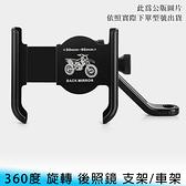 【妃航】上下/左右/旋轉 360度 金屬/鋁合金 機車/摩托車 後照鏡/後視鏡 手機/通用/導航 支架/車架