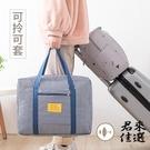 旅行收納袋整理衣服棉被收納袋家用超大裝衣物搬家行李打包袋【君來佳選】