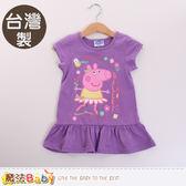 女童裝 台灣製粉紅豬小妹純棉連身裙 魔法Baby