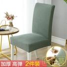椅套 北歐椅子套罩餐椅套家用餐桌通用彈力連體凳子套裝現代簡約坐墊套 店慶降價