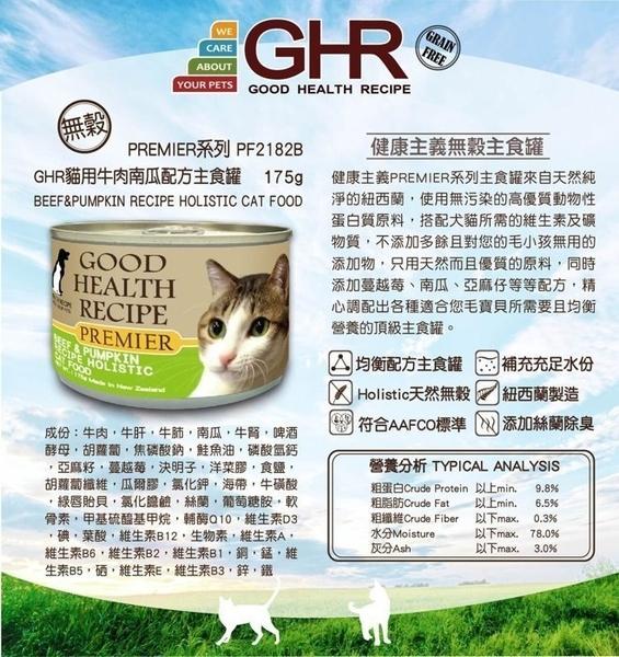 【24罐組】*KING WANG*GHR健康主義-無穀主食貓罐 175g優質濕糧
