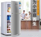新飛雙門式小冰箱冷藏冷凍家用宿舍辦公室節能電冰箱雙門冰箱小型 ATF 探索先鋒