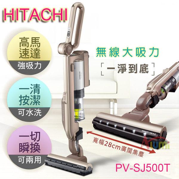 【 刷卡+免運】HITACHI日立 【日本原裝 直立/手持兩用充電式吸塵器 PVSJ500T 】