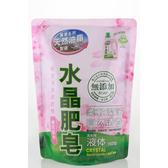 【南僑】水晶肥皂液體補充包(櫻花百合) 1600g
