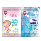 適膚克林 嬰兒純水柔濕巾20抽 15抽 迷你攜帶包  無香精酒精螢光劑 SGS檢驗合格 純水濕紙巾