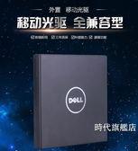 戴爾外置DVD光驅筆記本臺式電腦通用移動USB外接光驅盒CD刻錄機
