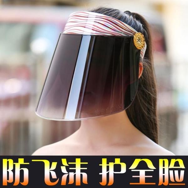 防飛沫帽子 遮陽帽女防曬面罩防護頭罩防飛沫男騎電動車防紫外線遮臉太陽帽子 寶貝計畫