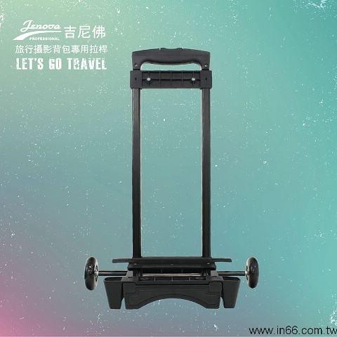 【聖影數位】JENOVA 吉尼佛 攝影背包專用拉桿 TW-007LN-1 收合54cm 伸長67cm
