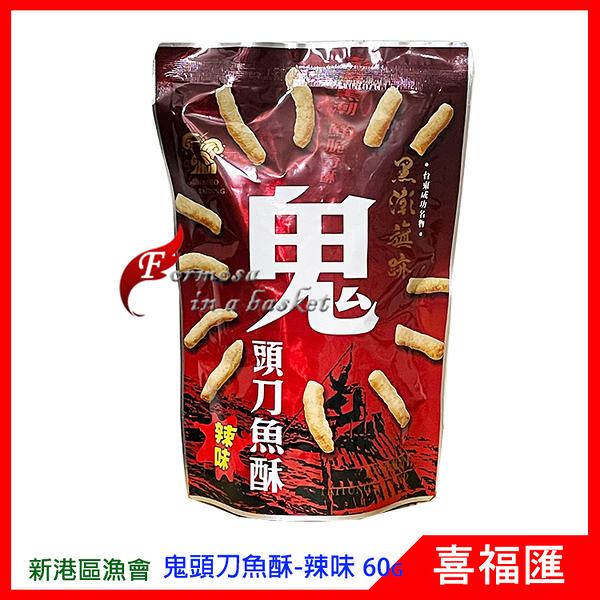 新港區漁會 鬼頭刀魚酥 辣味 鬼頭刀 台東縣新港區漁會