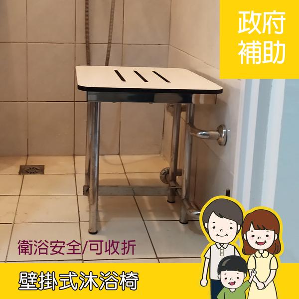 壁掛式沐浴椅  無障礙環境/預防跌倒/浴室安全/可收折