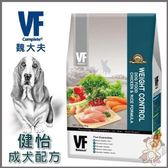 *KING WANG*魏大夫VF《健怡成犬配方(雞肉+米)》7kg//補貨中