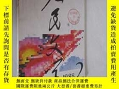 二手書博民逛書店人民文學罕見1988年第2期Y19945