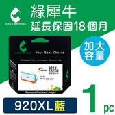 綠犀牛 for HP NO.920XL/CD972AA 藍色高容量環保墨水匣/適用 HP OfficeJet 6000 / 6500 / 6500a / 6500W