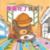 小小偵探拼圖書:誰偷吃了蜂蜜?