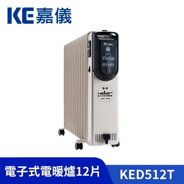 HELLER德國 嘉儀葉片 電子式 電暖器 12片 KED512T 全球首創Turbo快熱送循環風扇