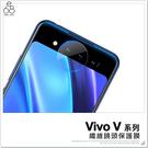 Vivo V9 V15 Pro 纖維 鏡頭貼 保護貼 保護膜 拍照 後鏡 鏡頭 防刮 鏡頭保護 防爆 膜 貼