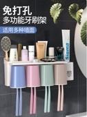 牙刷架衛生間壁式牙刷置物架免打孔刷牙杯吸掛墻式套裝壁掛漱口牙具牙缸 夏季上新