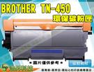BROTHER TN-450 黑色環保碳粉匣 適用 MFC-7360/MFC-7460DN/MFC-7860DW/DCP-7060D/HL-2220/HL-2240D